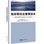 海岸带综合管理读本Global Environment Facility Etc.,张朝晖9787502786250【