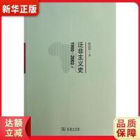 泛非主义史 舒运国 9787100103244 『新华书店 品质保障』