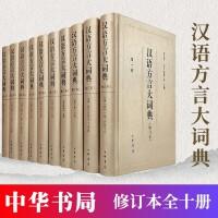 汉语方言大词典(修订本)全十册 简体横排 中华书局 汉语词典工具用书