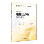 物理治疗学实训指导(第2版/本科康复配教)