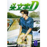头文字D8 (日)重野秀一,徐修颖 9787806799079 接力出版社