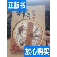 [二手旧书9成新]神奇檀香木 作者签赠本 /李培义 华中师范大学出