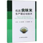 优质食味米生产理论与技术 崔晶,[日] 松江勇次,楠谷彰人 9787109247086