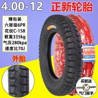 正新电动车摩托车三轮车胎4.00-12外胎加厚内外胎400-12车胎