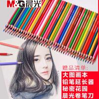 晨光彩色铅笔水溶性专业画画套装彩铅画笔彩笔成人72色手绘初学者36色学生用48色绘画水溶款彩铅笔儿童油24色