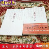 【二手九成新】不曾苟且II冯唐 著;啄木鸟 新星出版社