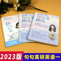 田静句句真研2022 考研英语一语法及长难句应试全攻略历年真题 长难句解密语法新思维详解2021年新东方考研语法新思维长