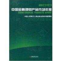 2010中国金融理财产品市场年报(附光盘1张)