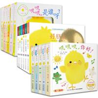 小鸡球球成长绘本套装17册 小鸡球球触感玩具书 小鸡球球洞洞认知书 和小鸡球球一起玩(套装共6册) 小鸡球球成长绘本系