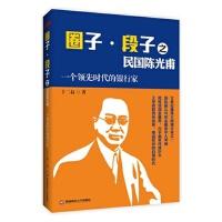 【RT3】圈子 段子之民国陈光甫:一个领先时代的银行家 十二叔 西南财经大学出版社 9787550411791