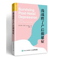 人民邮电:我战胜了产后抑郁症