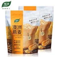 【限时秒杀】中粮悦活 澳洲纯燕麦片1250g*2