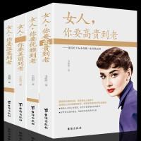 女性气质修养书籍4册女人你要高贵到老优雅到老美丽到老温柔到老陈果推荐女性励志的书籍