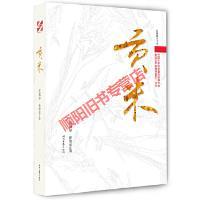 贡米任连举时代文艺出版社9787538752861