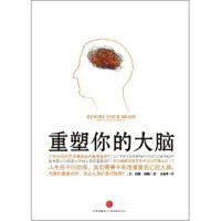 重塑你的大脑 约翰・雅顿,黄延峰 中信出版社,中信出版集团 9787508629735