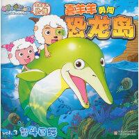 喜羊羊勇闯恐龙岛(Vol.3智斗巨鳄)