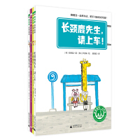 魔法象故事森林・大声读系列桥梁书第一辑(套装共4册)