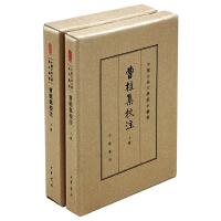 曹植集校注(全2册)(中国古典文学基本丛书・典藏本)