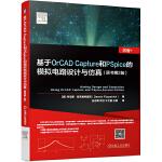 基于OrCAD Capture和PSpice的模拟电路设计与仿真(原书第2版)