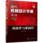 现代机械设计手册:单行本――连接件与紧固件(第二版)