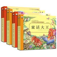正版共四册童话大王+王子童话+小故事大道理+成长故事云阅读小学生课外必读注音版经典童话3-6-8