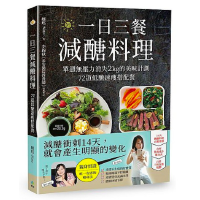 现货 台湾原版 一日三餐减糖料理 一日三餐�p醣料理:�芜L�o�毫ο�失2kg的美味���,72道低醣速瘦搭配餐