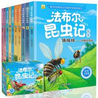 法布尔昆虫记全套10册彩图礼盒装 6-8-10-12岁百科全书小学生一二三年级课外书读物少儿图书 儿童十万个为什么故事
