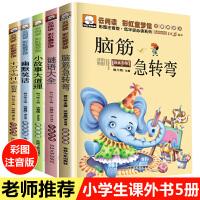 全5册 谜语大全小学注音版 脑筋急转弯 幽默笑话大王小故事大道理大全集 十万个为什么小学版 6-7-10-12岁儿童书