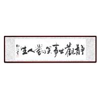 字画书法已装裱客厅办公室装饰字画书法横幅带框书法手写笑对人生 红褐色圆角框 50*155cm实木框 手写真迹