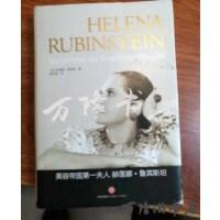 【二手旧书85成新】美容帝国*:赫莲娜・鲁宾斯坦 /[法]米歇尔・菲图西 中信出版社