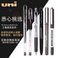 日本三菱UNI中性笔组合套装UMN138S/105/155/151/UB-150/157学生考试专用0.5黑笔按动0.