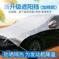 汽车半罩车衣前挡风玻璃防冻罩冬季保暖加厚防晒防雨隔热通用车罩
