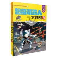 我的一本科学漫画书绝境生存系列 机器人大作战3 7-10-14岁少儿童科普百科全 小学生课外阅读书籍 野外安全成长教育