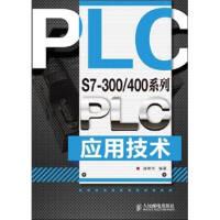 [新�A正版 �x��o�n]S7-300 400系列PLC��用技�g��仲�A人民�]�出版社9787115251084