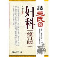 中国平遥王氏妇科(修订版)