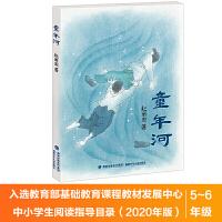 童年河(百万销量!赵丽宏钦定典藏版;千万读者心目中始终如一的经典版)