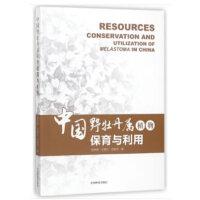 中国野牡丹属植物保育与利用