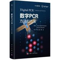 数字PCR:方法和方案(中文翻译版)
