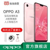 【当当自营】OPPO A3 全面屏 全网通4GB+64GB 豆蔻粉 移动联通电信全网通4G手机 双卡双待