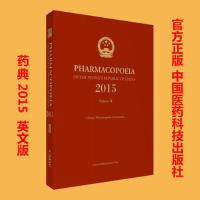 中华人民共和国药典二部(2015年版)英文版