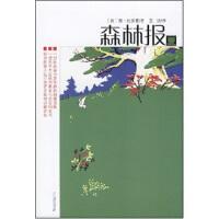 森林报系列 夏 [苏] 维・比安基,王汶 9787539138954