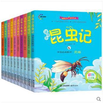 12-15岁小学生课外书必读一二三年级阅读书籍初中生宝宝幼儿园故事书