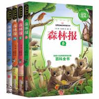 全4册世界经典动物科普文学森林报春夏秋冬 三四五六年级课外书7-8-10-12岁青少年版儿童文学小说名著必读小学生课外