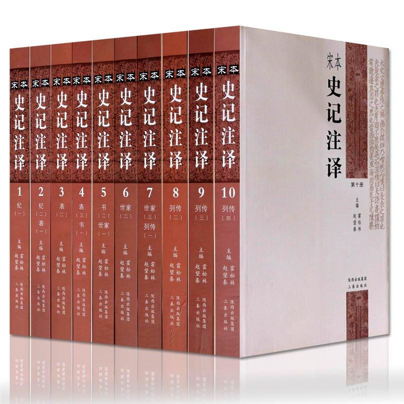 宋本史记注译(共10册)