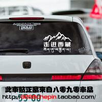 穿越西藏地图车贴 走进西藏自驾游个性车门拉花 SUV藏文车贴