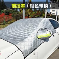 汽车前挡风玻璃车衣半罩冬季防雪挡防霜防冻半身遮风挡罩加厚保暖