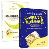 婴幼儿睡眠全书&儿科医生告诉你 如何让宝宝熟睡到天亮 共2册
