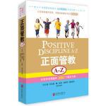 《正面管教 A-Z》:日常养育难题的1001个解决方案(畅销书《正面管教》作者力作,以实例讲解不惩罚