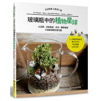 玻璃瓶中的植物星球:以苔�\.空�怿P梨.多肉.�^�~植物打造微景�^生�B花�@ BOUTIQUE-SHA ��泉文化�^