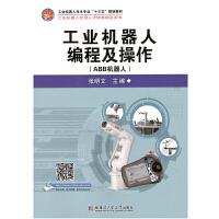 工业机器人编程及操作(ABB机器人)